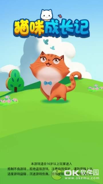猫咪成长记手机版图2