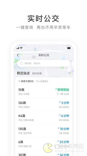 畅行锦州手机版图2