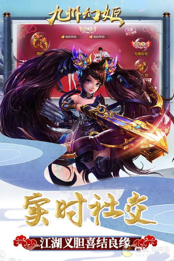 九州幻姬九游版图5