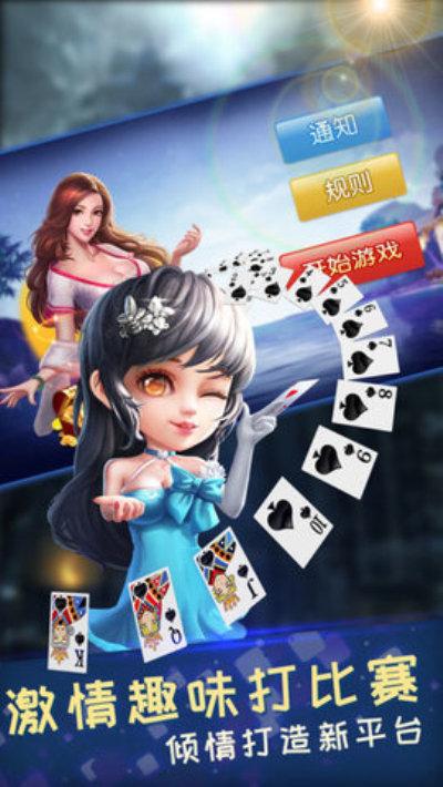 云帆新昌棋牌 v1.2.0
