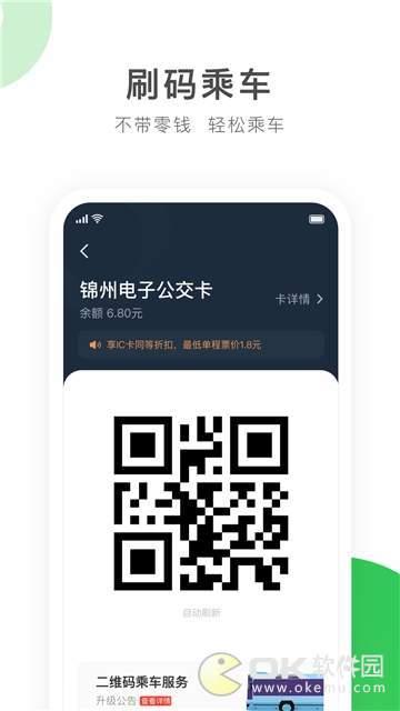 畅行锦州手机版图1