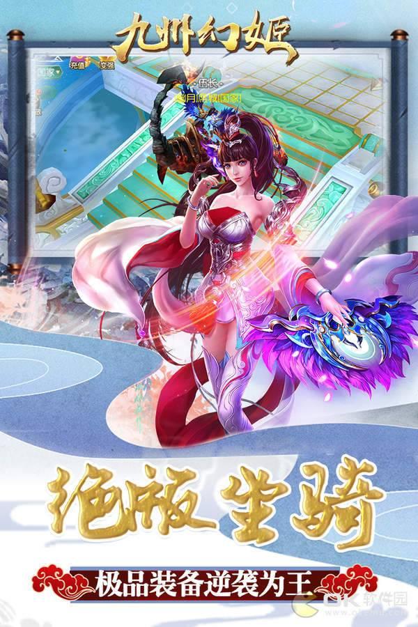 九州幻姬九游版图2