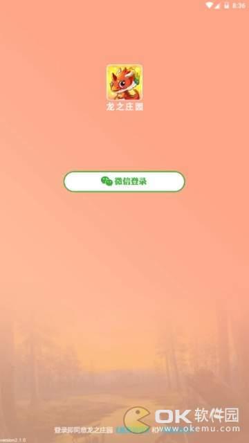 龍之莊園手機版圖3