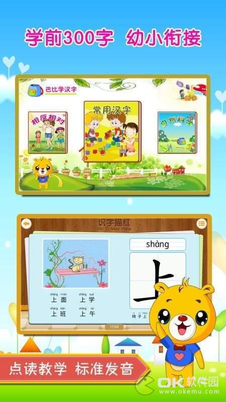 巴比學漢字安卓版圖1