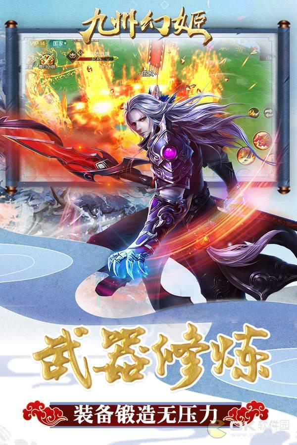 九州幻姬九游版图4