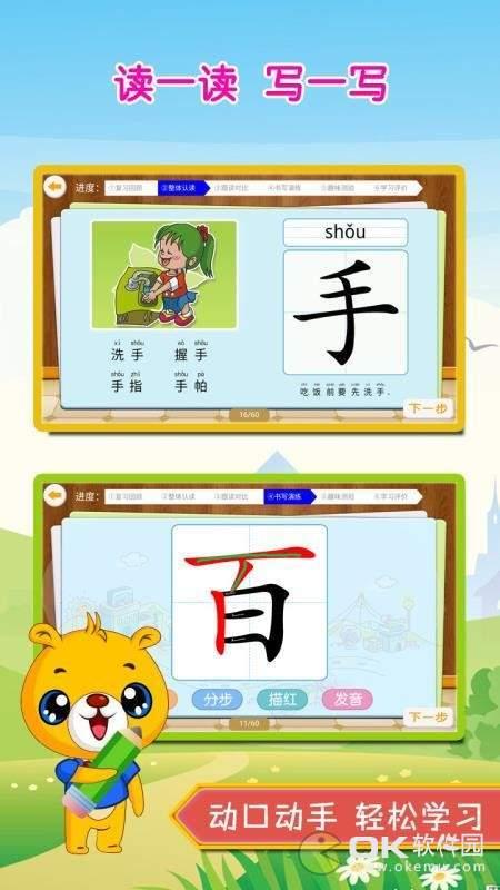 巴比學漢字安卓版圖2