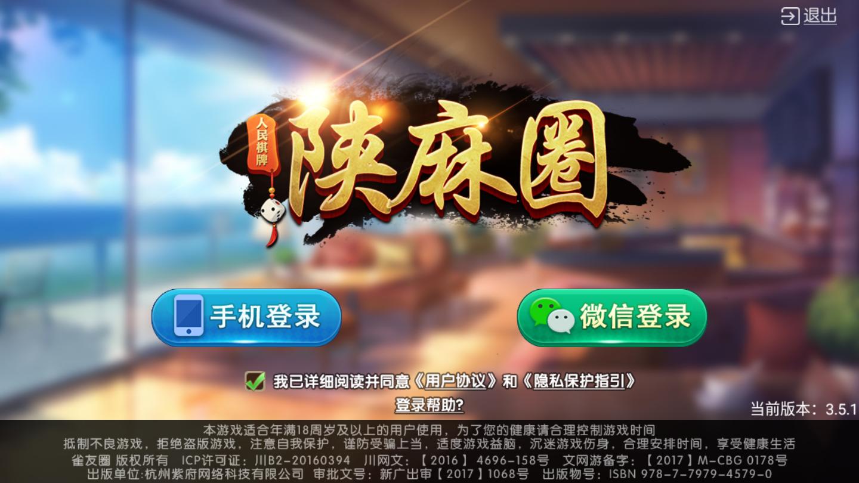 陕麻圈 v1.0