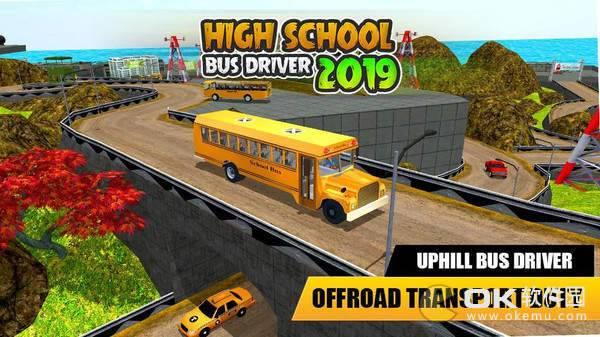 真实高校巴士司机手机版图3