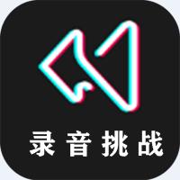 录音倒放挑战app