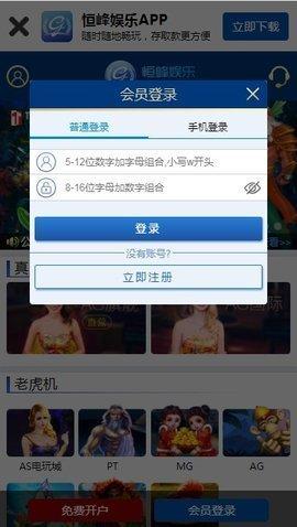 恒峰娱乐 v1.0