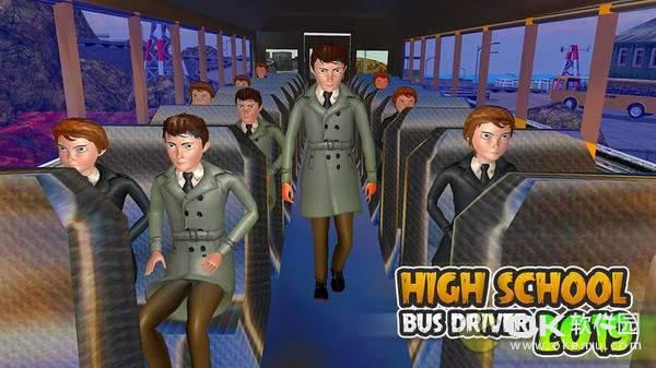 真实高校巴士司机手机版图2