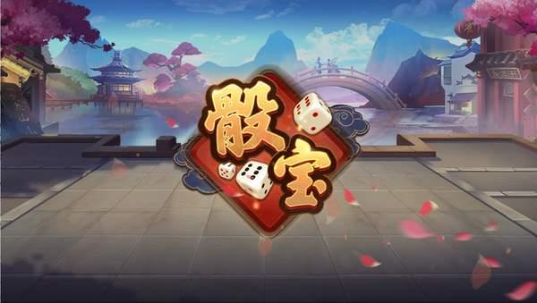 新世界抢庄骰宝 v1.0.7