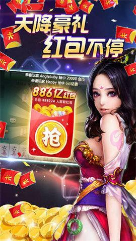 588棋牌万人炸金花 v1.2