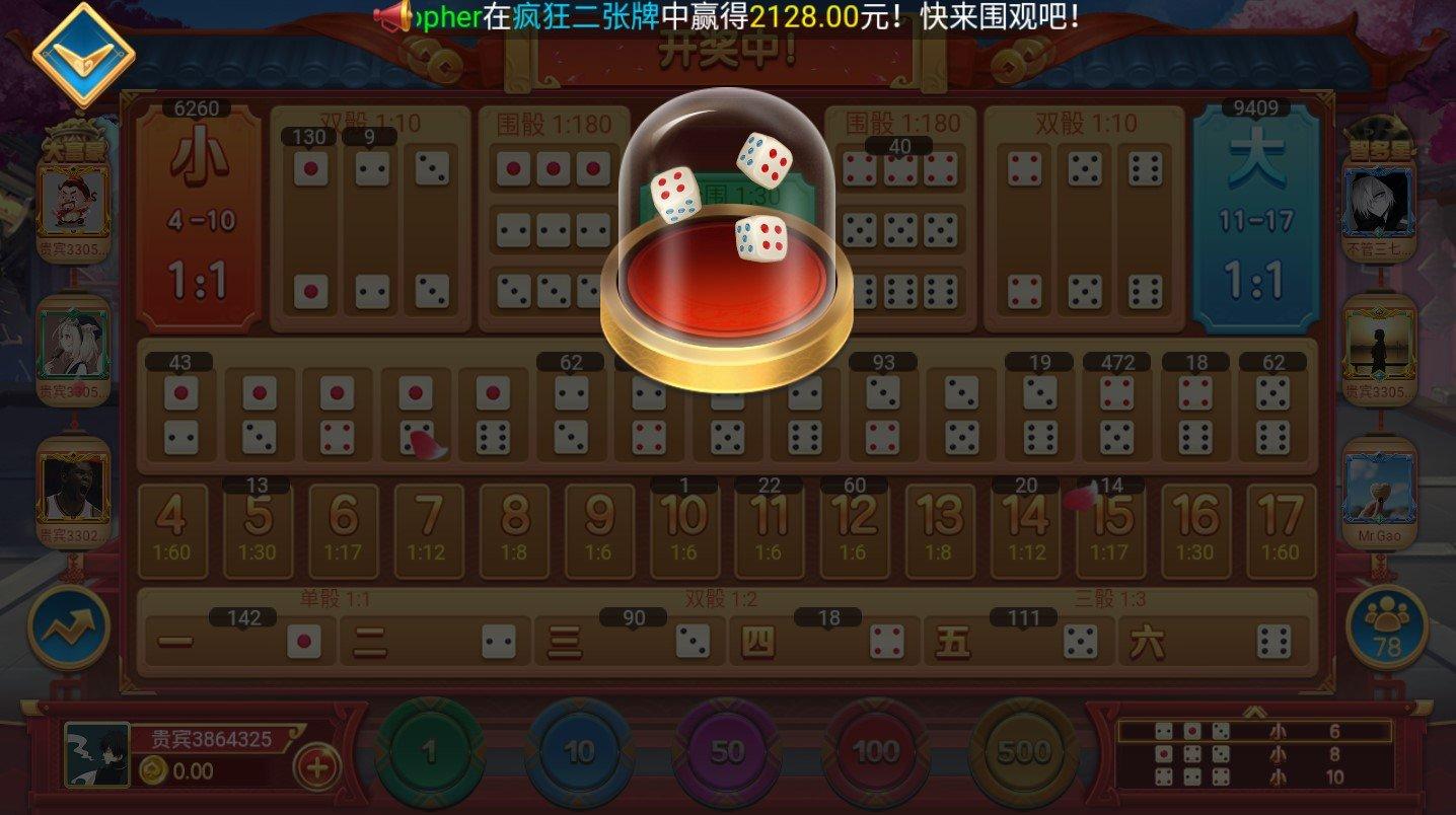 新世界抢庄骰宝 v1.0.7 第4张