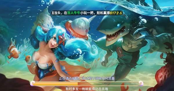 幸运棋牌龙王捕鱼 v1.0.7