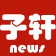 子軒資訊app
