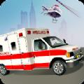 救护车直升机手机版