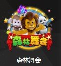 开元棋牌森林舞会app