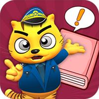 防拐手冊星貓小課堂app