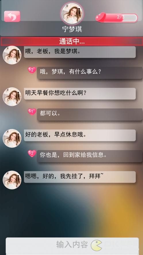 抖音女友翻译器安卓版图1