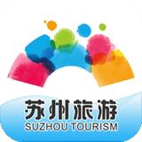 苏州旅游最新版