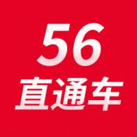 56直通车官网版