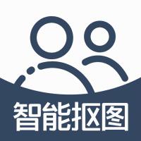 智能抠图app