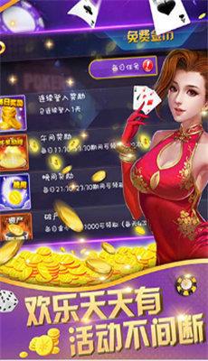 中澳棋牌 v1.0