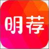 明荐app