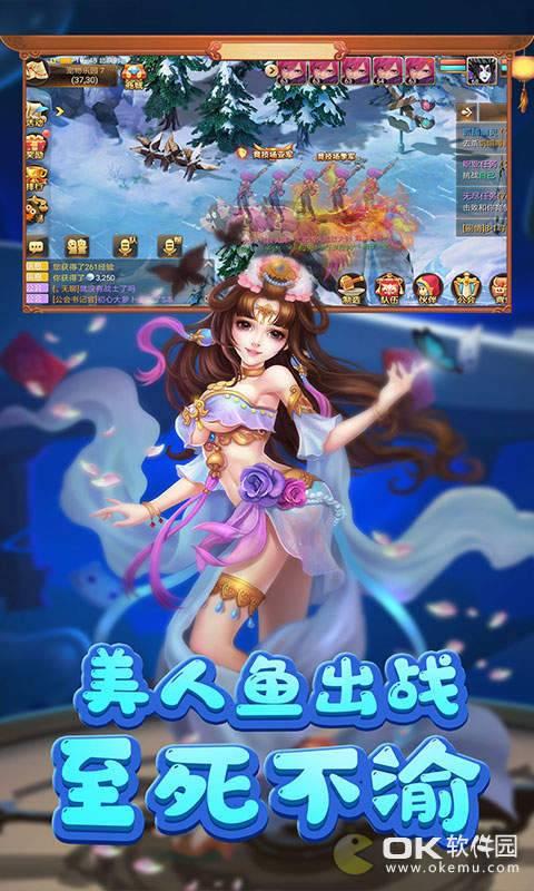 梦幻新游至尊版图4