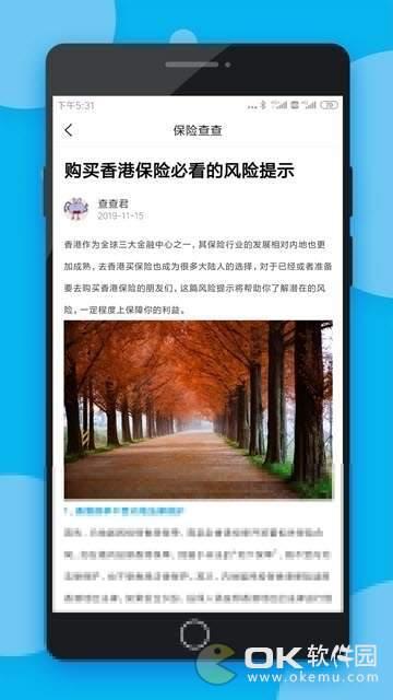 保险查查app图2