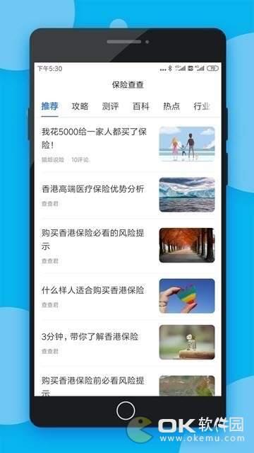 保险查查app图3