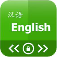 锁屏上学习英语手机版