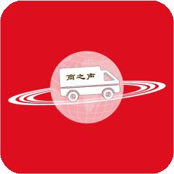 商之声物流app