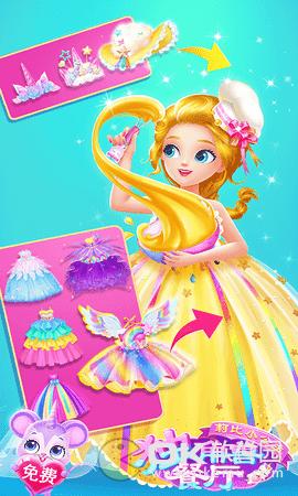 莉比小公主独角兽餐厅手机版图2