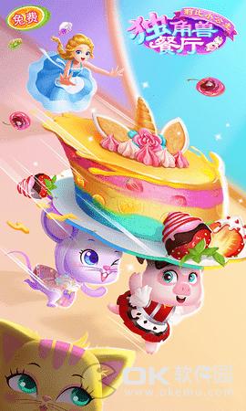 莉比小公主独角兽餐厅手机版图1