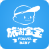 旅游宝宝app