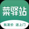 河南菜驿站手机版