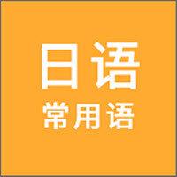 日语常用语官方版