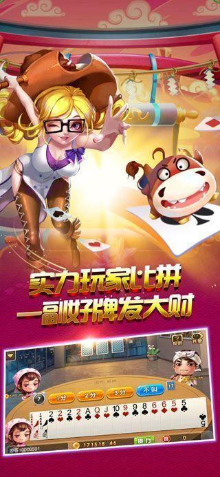 熊猫娱乐二八杠 v1.0.0 第2张