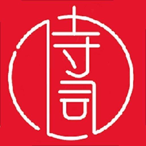 中华古诗集