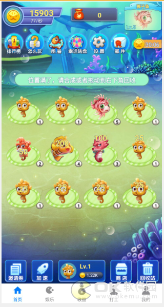 攒钱锦鲤图2