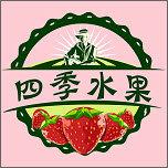四季福利水果
