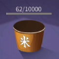 數一億粒米