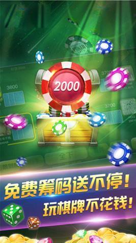 火龙南通棋牌 v1.0 第2张