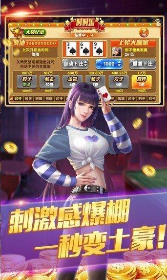 盘锦棋牌王 v1.0 第2张