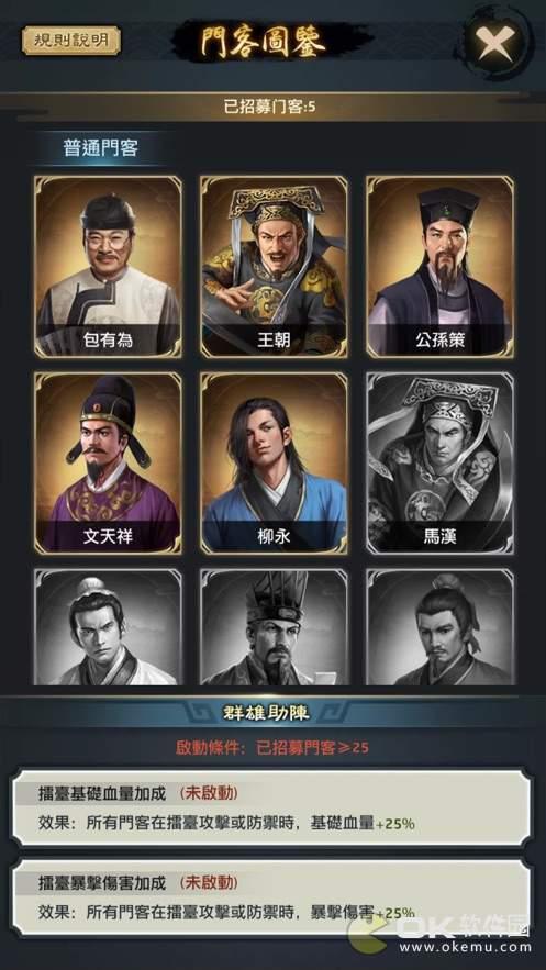 达令小王爷图3
