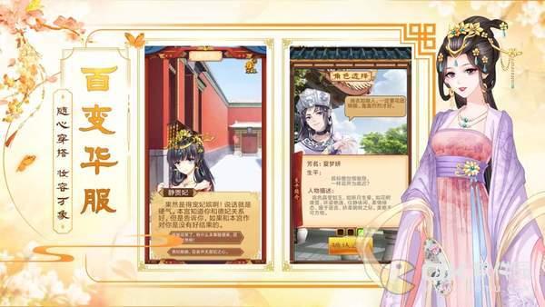 恋恋江山图2