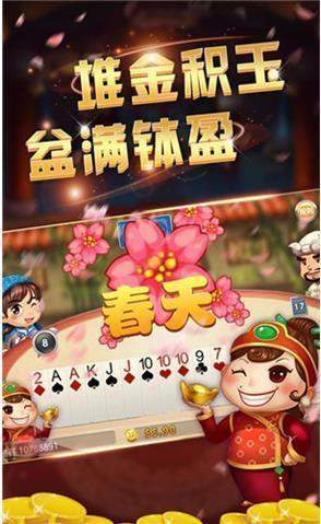 博胜堂棋牌 v1.0 第3张