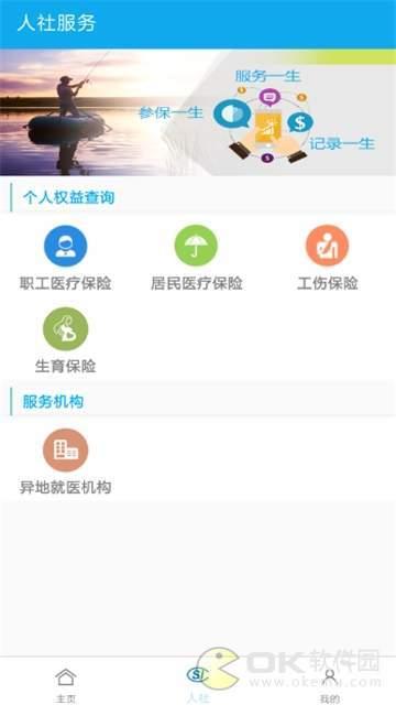杨凌人社图2